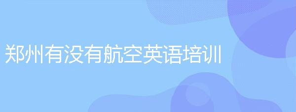 鄭州有沒有航空英語培訓