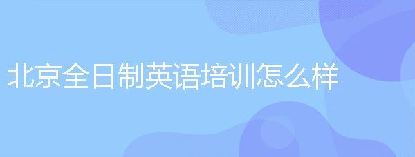 北京全日制万博体育手机版登陆万博官网手机怎么样?大家回去全日制万博官网手机学校吗?