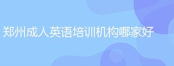 郑州成人万博体育手机版登陆万博官网手机机构哪家好?这么多万博体育手机版登陆万博官网手机班如何选?