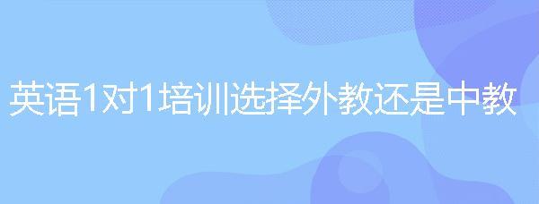英語1對1培訓選擇外教還是中教?
