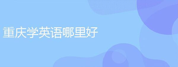 重庆学万博体育手机版登陆哪里好?怎么选到适合自己的万博体育手机版登陆万博官网手机机构?