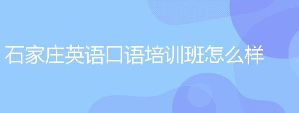 石家庄万博体育手机版登陆口语万博官网手机班怎么样?哪家万博官网手机效果好?