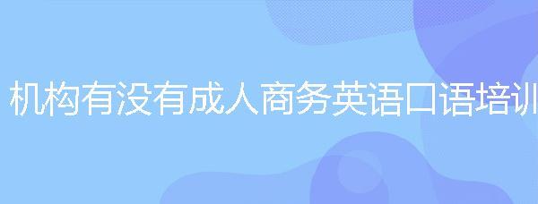 机构有没有成人商务英语口语培训