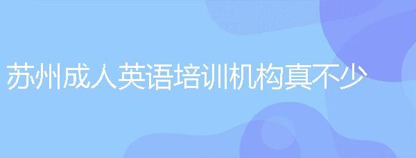 苏州成人万博体育手机版登陆万博官网手机机构真不少,你建议去哪家万博官网手机?