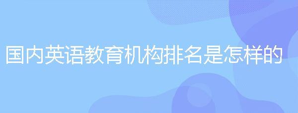 国内万博体育手机版登陆教育机构排名是怎样的?中国在线万博官网手机机构排名有吗?