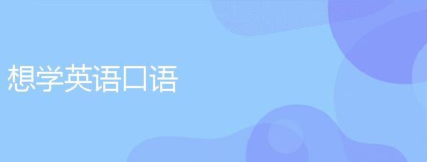 想学万博体育手机版登陆口语,选新东方口语万博官网手机班行不行?
