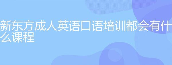 新东方成人万博体育手机版登陆口语万博官网手机都会有什么课程