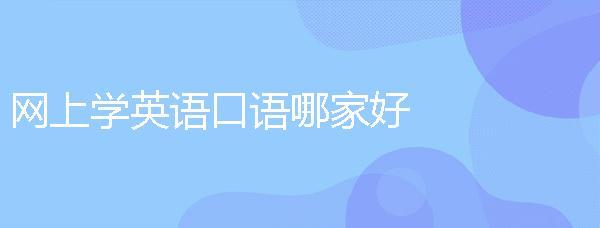 网上学万博体育手机版登陆口语哪家好,万博官网手机机构为什么都做线上教育?