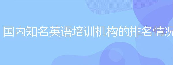 国内知名万博体育手机版登陆万博官网手机机构的排名情况