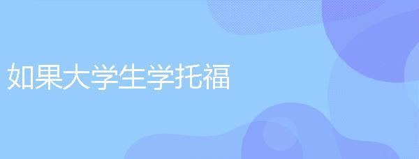 如果大學生學托福,是在新東方上網課好還是去新東方上課?