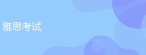 雅思考試,雅思官方網站