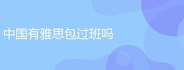 中国有雅思包过班吗?