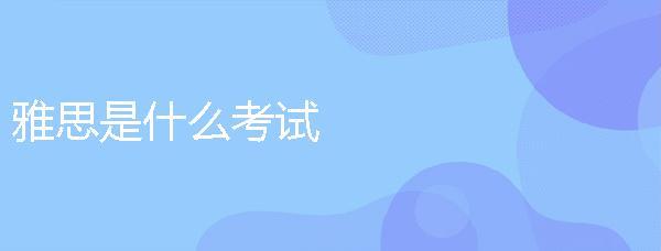 雅思是什么考试,怎么在中文官方网站报名?