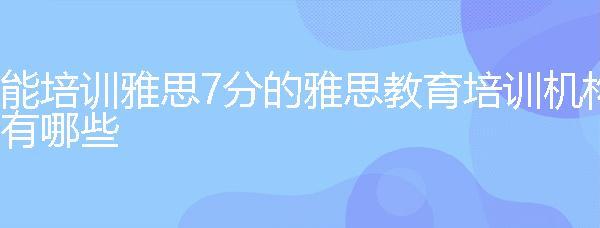 能万博官网手机万博manbetx水晶宫7分的万博manbetx水晶宫教育万博官网手机机构有哪些?