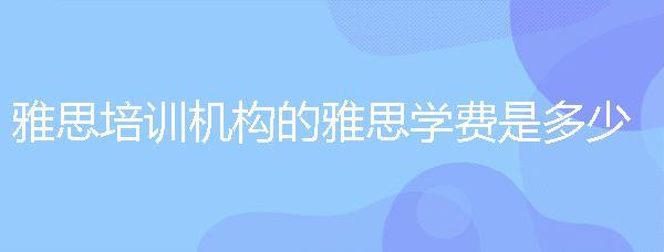 万博manbetx水晶宫万博官网手机机构的万博manbetx水晶宫学费是多少?