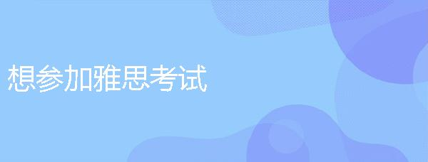 想参加万博manbetx水晶宫考试,万博manbetx水晶宫的万博官网手机班,该怎么选择?