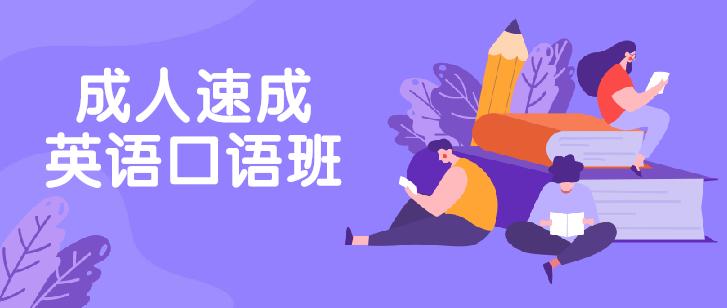 学好英语口语的5个好习惯?