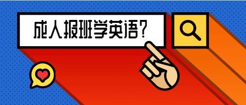 成人有必要報班學習英語嗎?