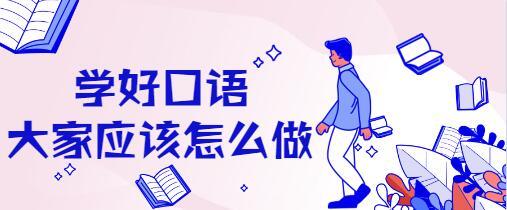 成人學習英語口語,怎么樣能夠保障自己說一口標準的英語口語?