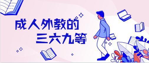 成人學習英語為什么喜歡選外教?