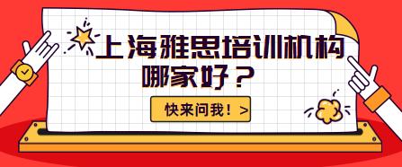 谁能给我说说上海雅思培训机构哪家好?